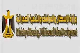 """وزارة الاسكان: طرح 4593 قطعة أرض فى """"بيت الوطن"""" بالتجمع الخامس مدينة القاهرة الجديدة منتصف نوفمبر 2015"""