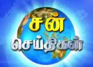 Sun Tv Evening News 7 PM  HD 08-09-13