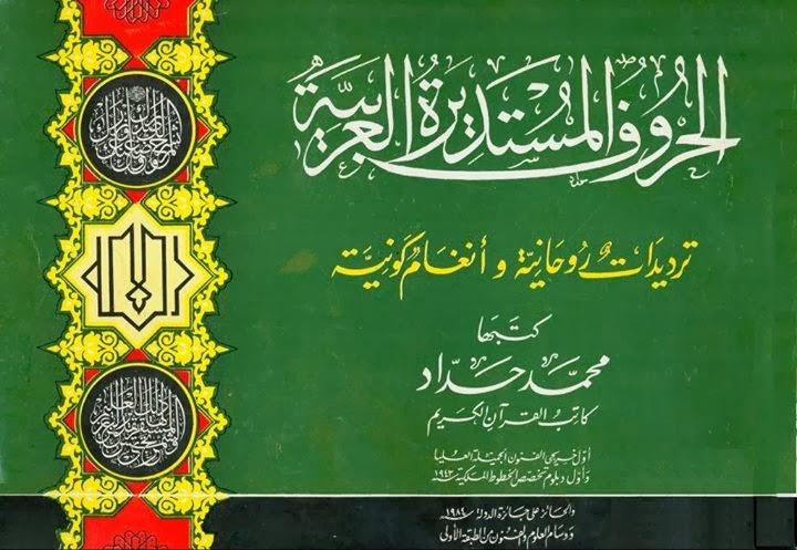 الحروف المستديرة العربية: ترديدات روحانية وأنغام كونية pdf