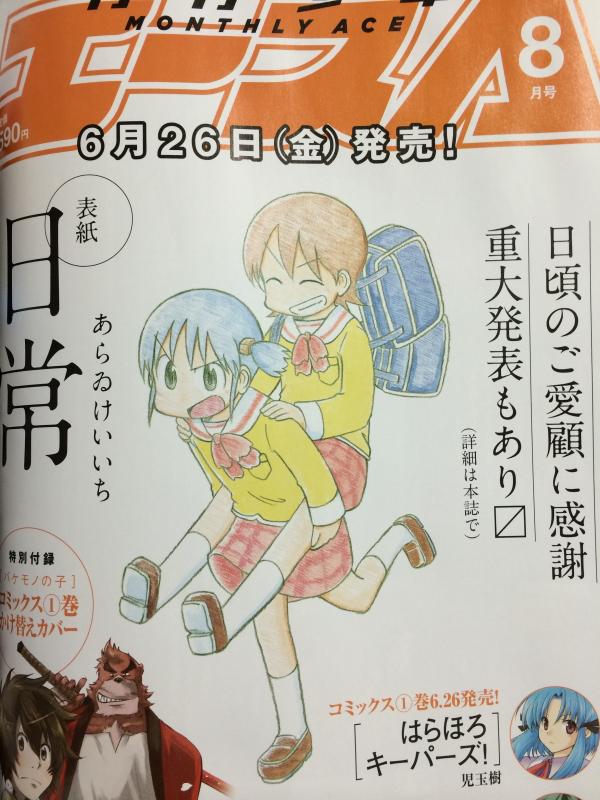 Nichijou segunda temporada