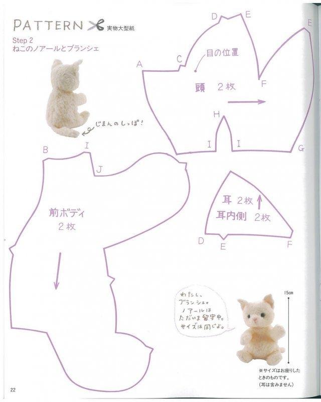Лучшие выкройки игрушек: Котик с бантом
