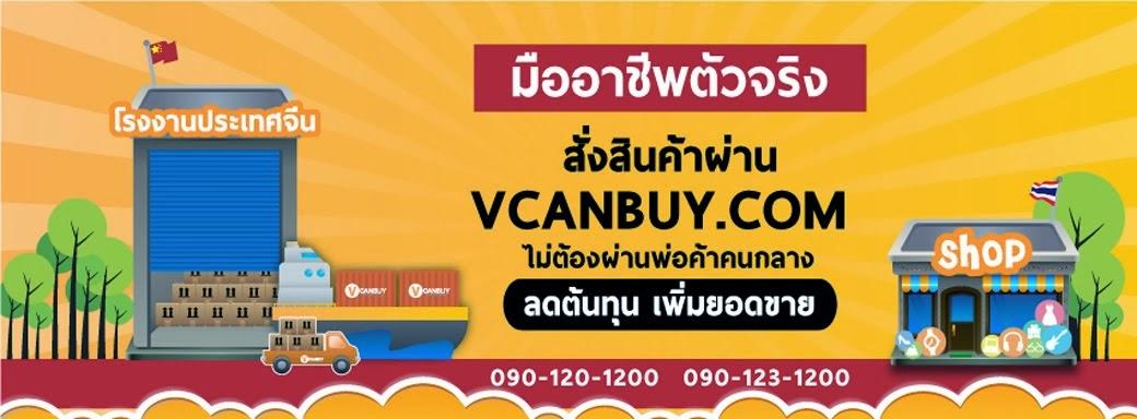 Vcanbuy บริการนำเข้าสินค้าจีน, สั่ง สินค้าจากจีน