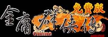 金庸群俠傳Online1.0 (免費版) 2015