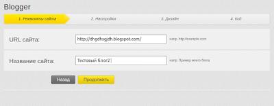 hypercomments install blogger