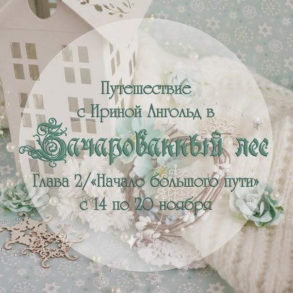 http://irina-angold.blogspot.ru/2014/11/ll.html