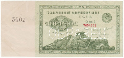 Soviet Union currency 3 Gold Rubles banknote money money money