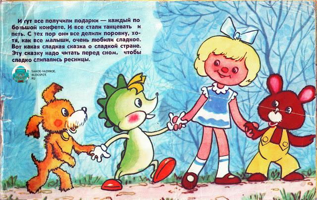Книги фильм-сказка СССР