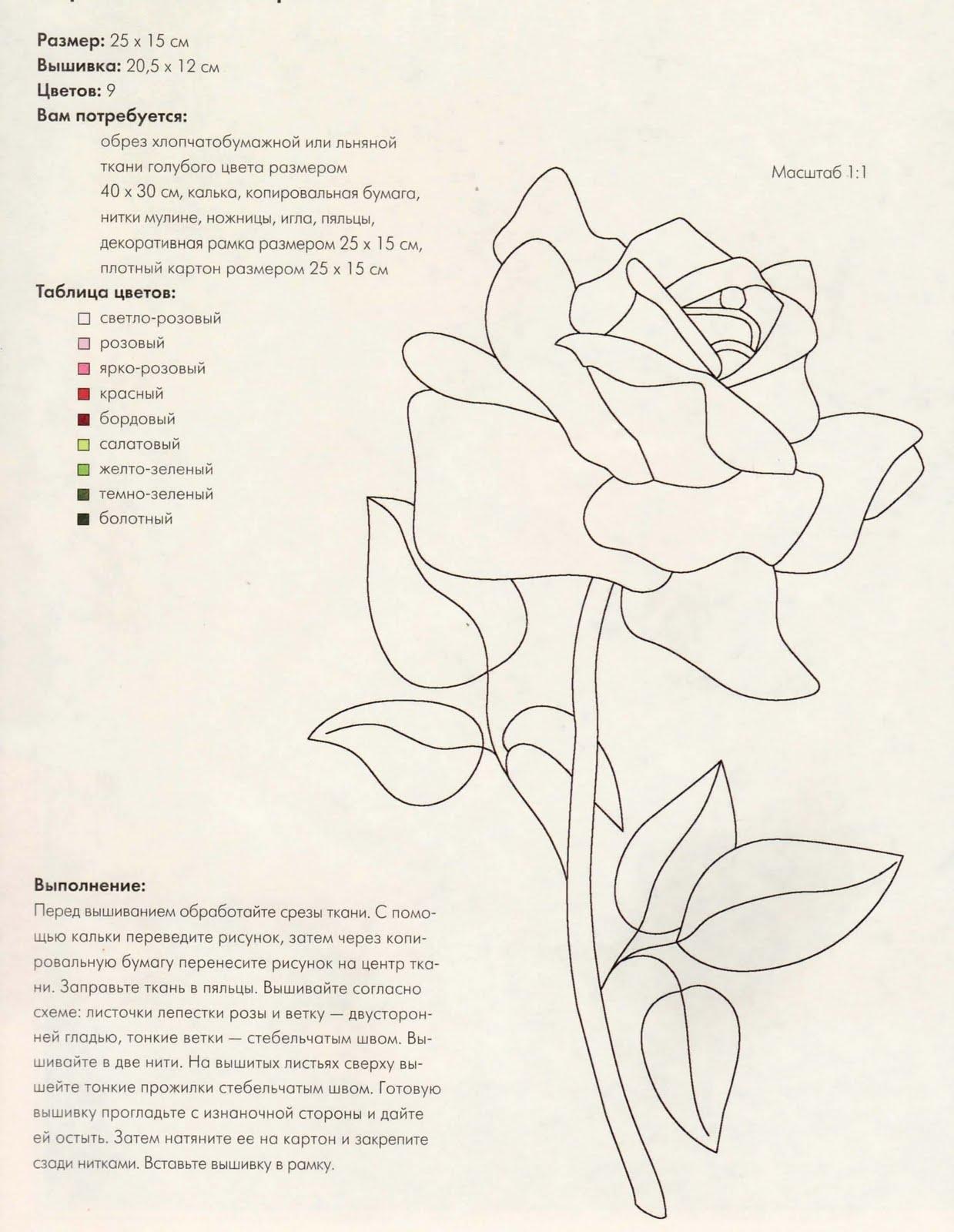 Вышивка гладью цветов фото с описанием схем 64