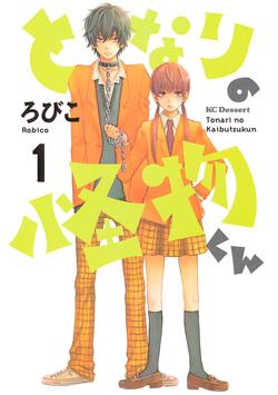 Tonari no Kaibutsu-kun Manga