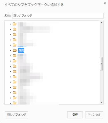 Chrome 「すべてのタブをブックマークに追加する」画面