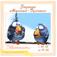 http://scrapogoliki-shop.blogspot.ru/2015/05/blog-post.html