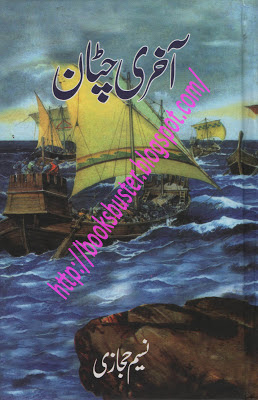 Free Download Urdu Novel Akhri chatan Part 2