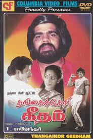 Thangaikor Geetham (1983) - Tamil Movie