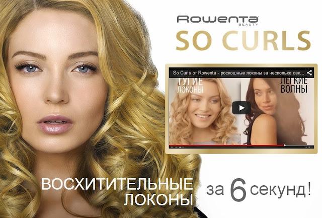 Rowenta CF 3610D0 щипцы для волос ПРИБОР, КОТОРЫЙ ТВОРИТ ЧУДЕСА ВОСХИТИТЕЛЬНЫЕ ЛОКОНЫ за 6 секунд