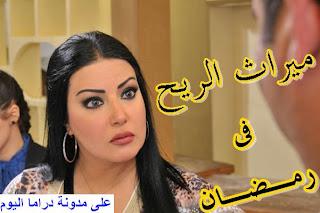 قنوات عرض مسلسل ميراث الريح رمضان 2013