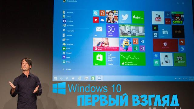Как избежать шока при переходе на новый Виндовс разбираемся в тонкостях и особенностях Windows 10