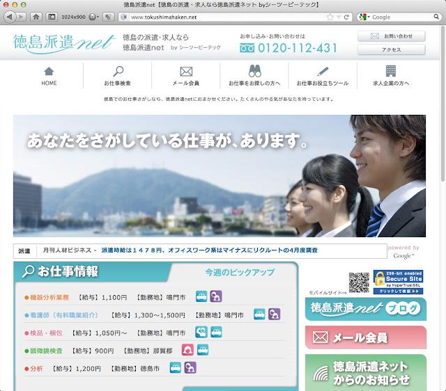 徳島派遣net