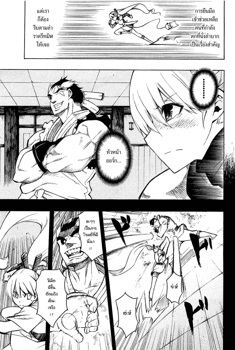 อ่านการ์ตูน Akame ga Kiru 08 ภาพที่ 15