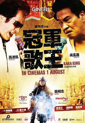 冠軍歌王 Kara King movie poster