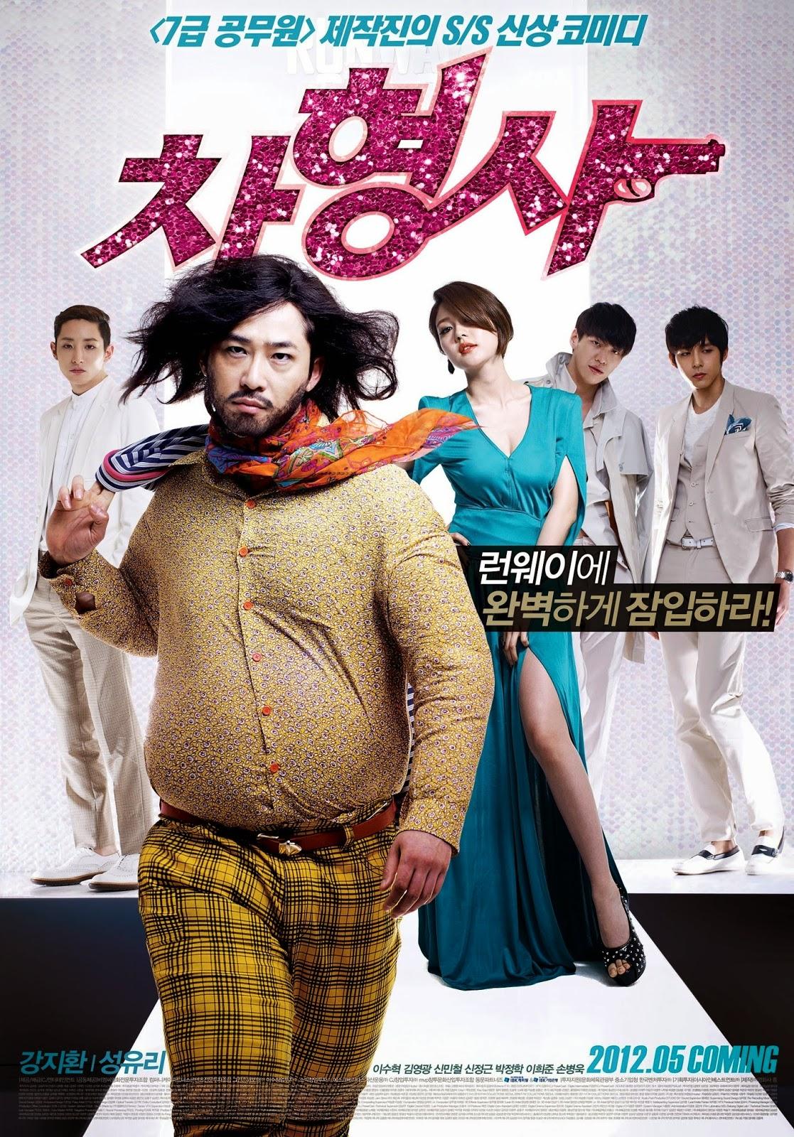 Kore filmlerinden seçmeler devam ediyor