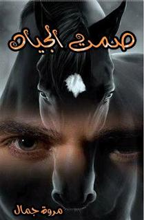 تحميل رواية صمت الجياد - مروة جمال PDF