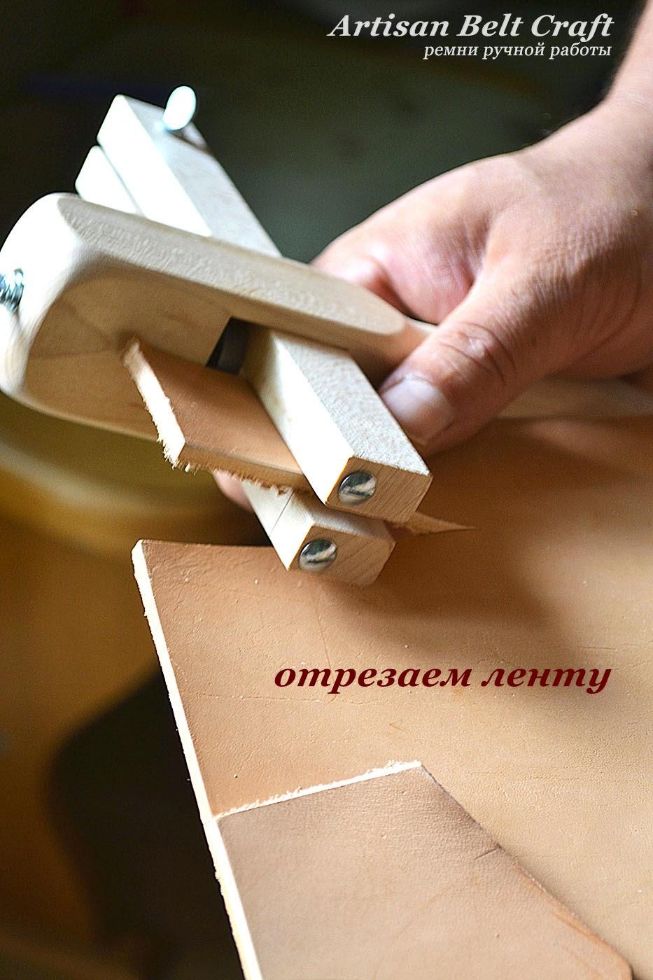 заготовка ленты ремня