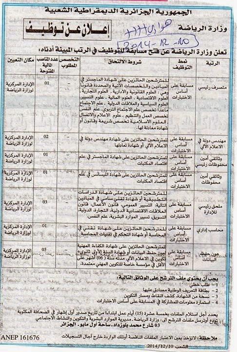إعلان توظيف بوزارة الرياضة ديسمبر 2014