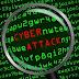 Πιο αργό το Internet διεθνώς από έναν πρωτοφανή cyber πόλεμο !