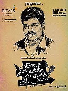 Kathai Thiraikathai Vasanam Iyakkam Lyrics