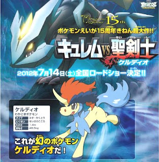 Pokemon Movie 15 Kyurem VS TheSacred Swordsman Keldeo
