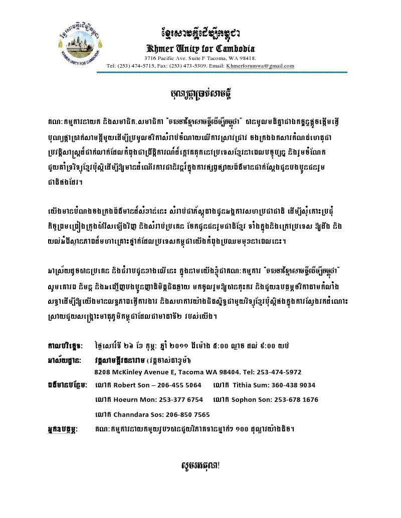 Ki media khmer unity for cambodia kuc invitation to bon phka email khmerforumwagmail stopboris Choice Image