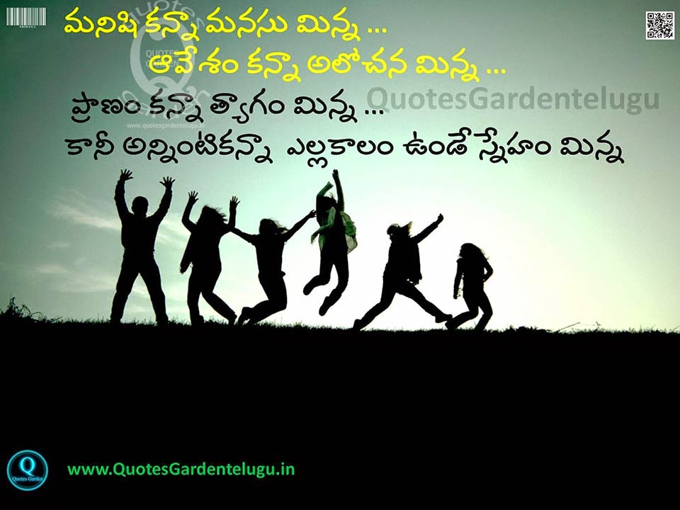 Best Telugu Friendship Quotes with Beautiful HD Wallpapers 1304151 Images