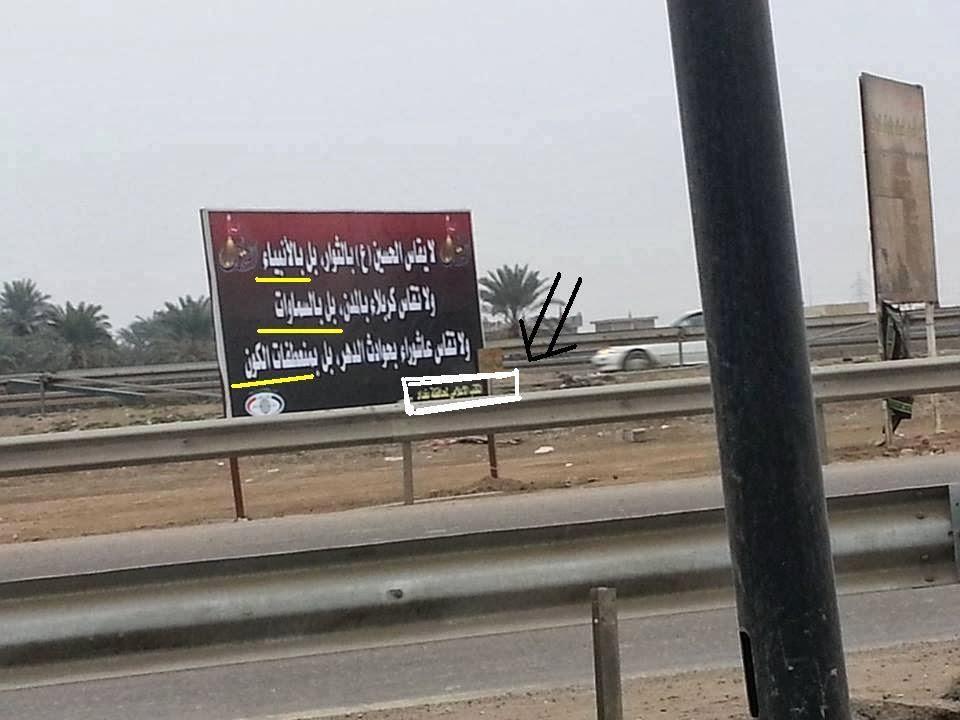 نموذج من اللافتات الشيعية التي توضع في شوارع بغداد وضواحيها