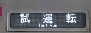 京王電鉄 快速 京王多摩センター行き 8000系