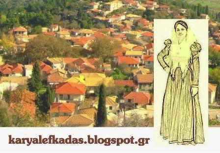 Καρυά Λευκάδας Karya Lefkadas