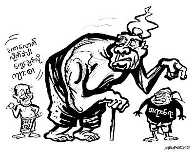 Cartoon Saw Ngo – အျပဳတ္တိုုက္မယ္၊ အေၾကာ္ေကၽြးမယ္ ဆိုု …