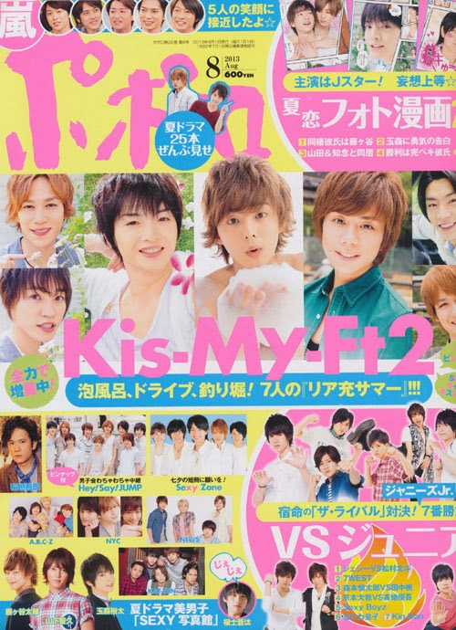 Popolo (ポポロ) August 2013  Kis-My-Ft2