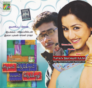 Azhagai Irukkirai Bayamaai Irukkirathu Movie Album/CD Cover