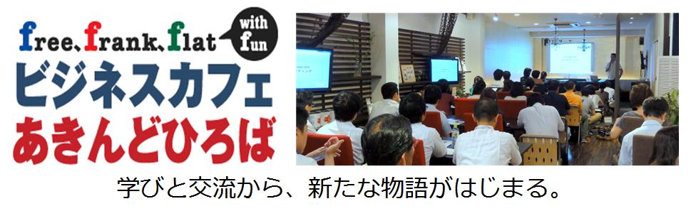 滋賀の起業家の交流の場「ビジネスカフェあきんどひろば」