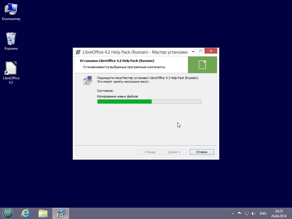 Установка LibreOffice в Windows 8, 8.1 - Процесс копирования файлов пакета справки