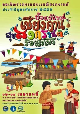งานประเพณีสงกรานต์ เชียงคาน ประจำปี 2555