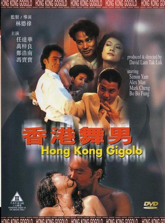 Heung Gong mo nam 1990 Hong Kong Gigolo