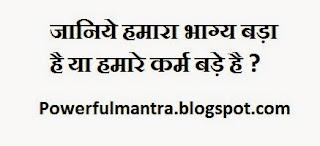 Kya Hai Pradhan Karm Ya Naam