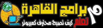 مدونة برامج القاهرة