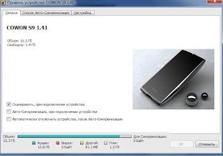 MediaMonkey синхронизация с плеером Cowon S9