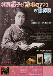http://www.yayoi-yumeji-museum.jp/yayoi/exhibition/now.html