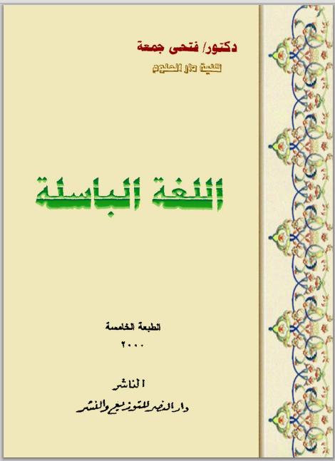 كتاب اللغة الباسلة لـ فتحي جمعة