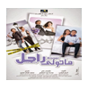 http://elmasry-online.blogspot.com/2014/05/Watch-film-Watch-film-hatoly-ragel-hatoly-ragel-hatoly-ragel-without-download-full-original-copy-DVDs-2014-without-download-full-original-copy-DVDs-youtube-online-2014.html