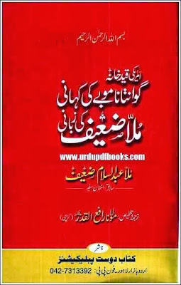 Guantanamo Be urdu book