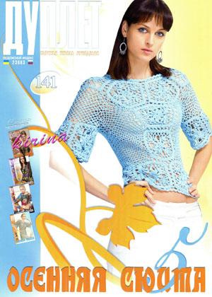 Журнал по вязанию Дуплет № 141 2012 Осенняя сюита - 5
